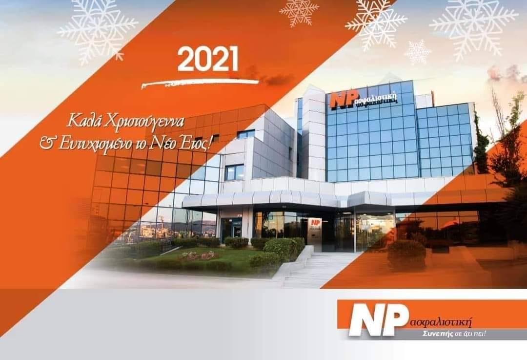 Ευχές Χριστουγέννων & νέου έτους